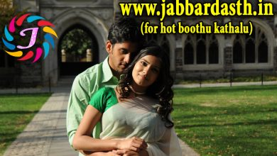 SNEHAM HADDU MEERITHE   స్నేహం హద్దు మీరితే   jabbardasth sex stories