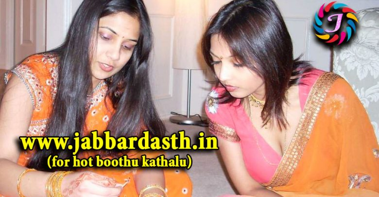 Thodi Kodallu | తోడికోడళ్ళు |Telugu Boothu Kathalu