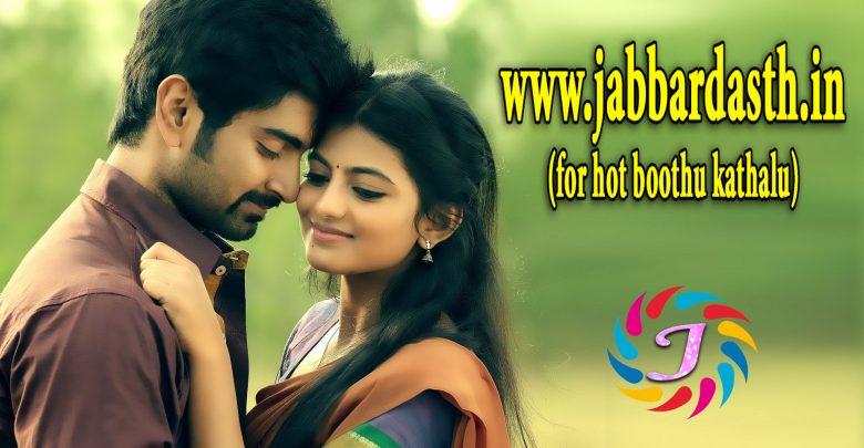 Kadha Puranam | కధా పూరణం | telugu romantic stories