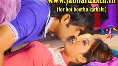 Idhi Naa Katha | ఇదీ... నా కథ | telugu romantic stories