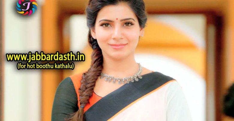 Aishwaryam | ఐశ్వర్యం | telugu actresses dengudu kathalu